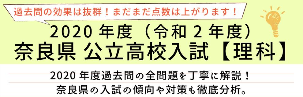 2020年度【令和2年度】奈良県公立高校入試(理科)過去問題解説