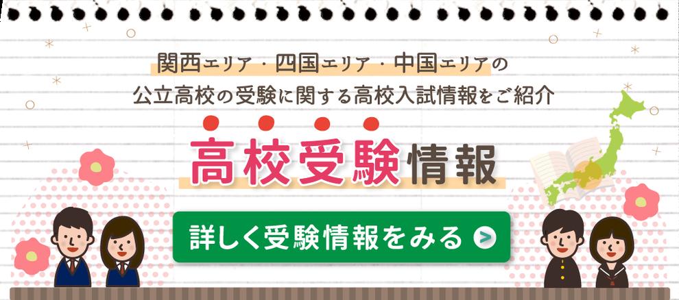 関西エリア・中国エリア・四国エリアの公立高校の受験に関する高校入試情報をご紹介