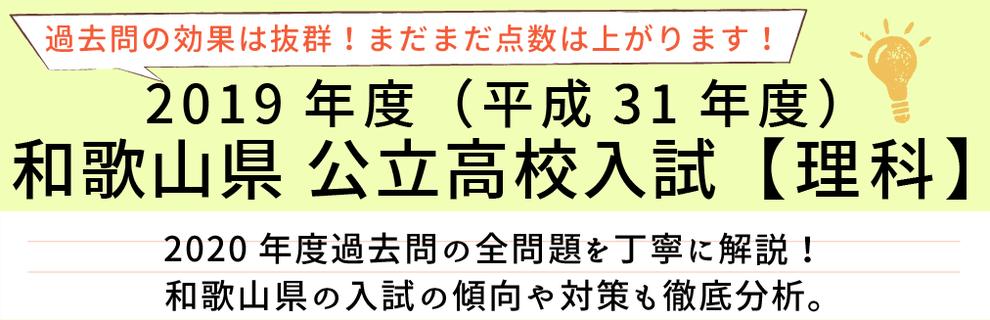 2019年度【平成31年度】和歌山県公立高校入試(理科)過去問題解説