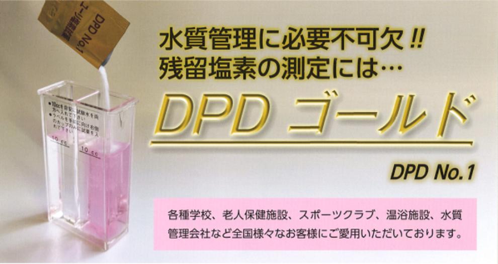 DPD ゴールド
