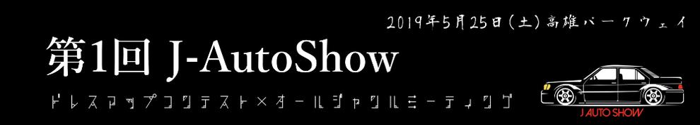 第一回J-AutoShow ドレスアップコンテスト×オールジャンルミーティング 2019/5/25 高雄パークウェイ