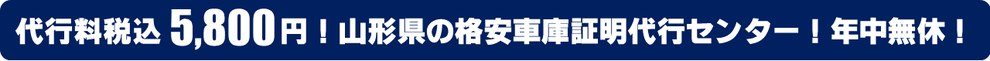 山形県西村山郡朝日町の車庫証明代行センター!地域最安税込5,800円!【行政書士事務所】