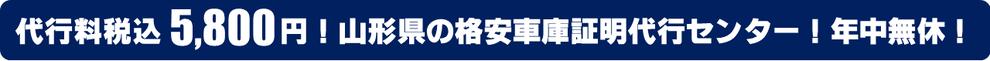 山形県山形市の車庫証明代行センター!地域最安税込5,800円!【行政書士事務所】