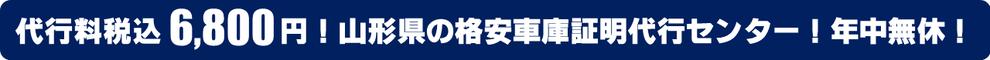 山形県新庄市の車庫証明代行センター!地域最安税込6,800円!【行政書士事務所】