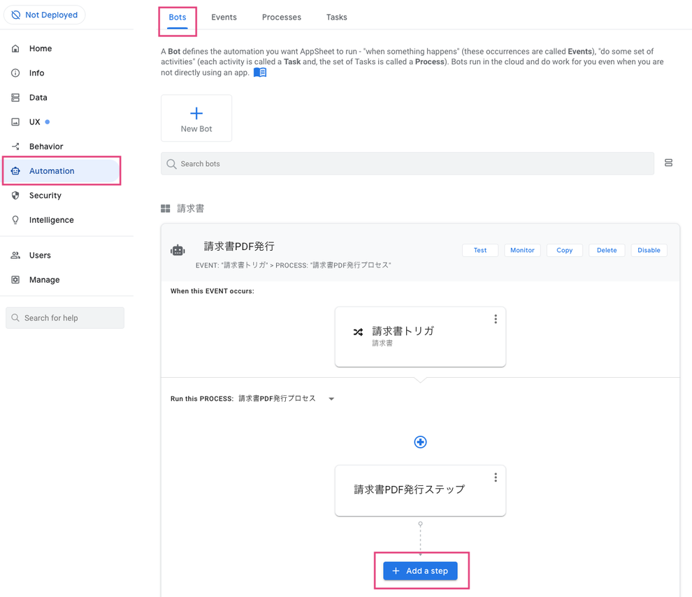 Automation > Bots > 「請求書PDF発行」にステップを追加する。