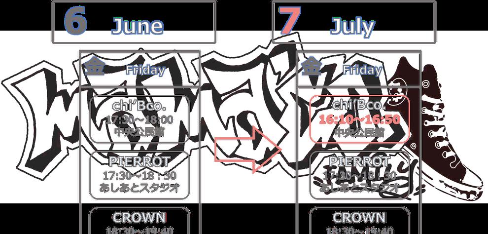 7月のクラス変更についての画像