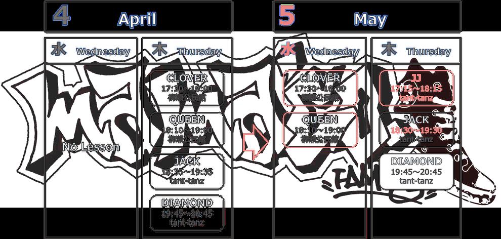 5月のクラス変更についての画像
