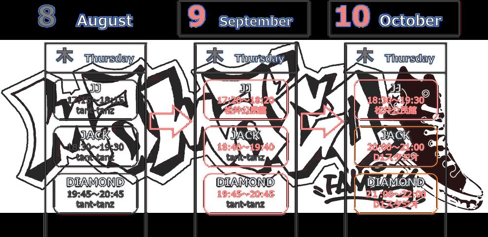 9月のレッスン場所の変更についての画像
