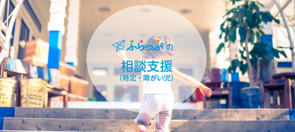 ふらっぷの相談支援(特定・障がい児)