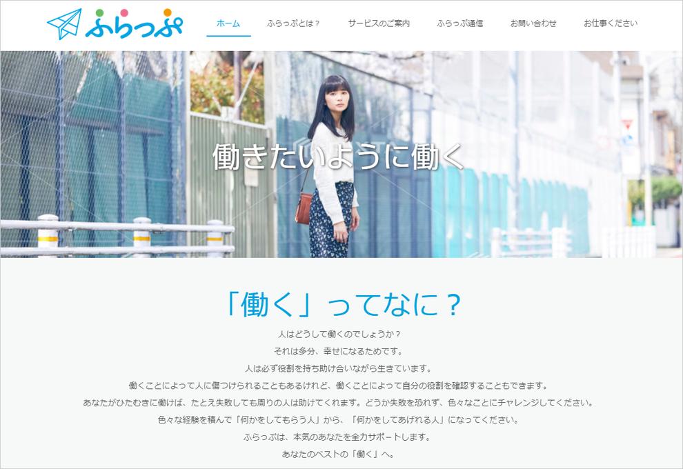 愛知県春日井市にある、障害者の就労移行支援事業所 ふらっぷのWEBサイトがリニューアルしました。
