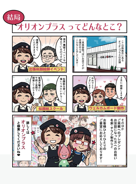 漫画制作しています!三重県鈴鹿市-オリオンプラスー