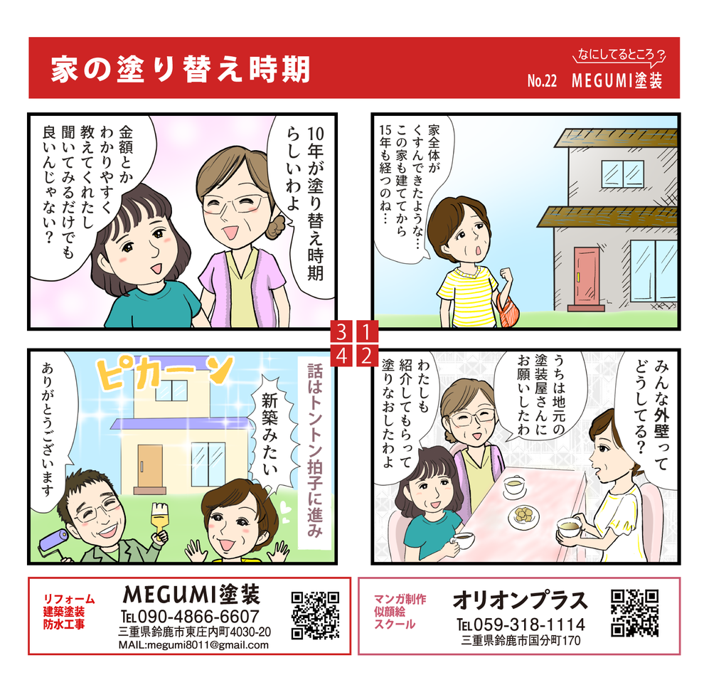 MEGUMI塗装さま 四コマ漫画制作 三重県鈴鹿市