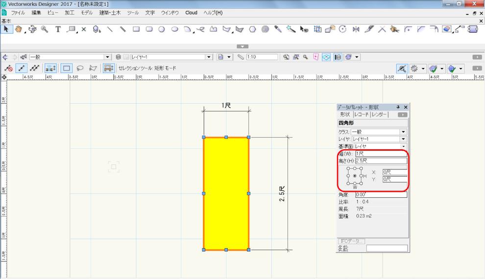 Vectorworks_尺の設定変更後の画面表示