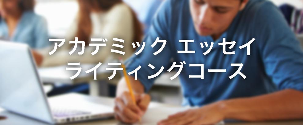 オンラインで学べる英語 エッセイ ライティング講座