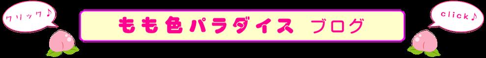 もも色パラダイス,ももパラ,ブログ,ゆん姫,ゴージャス岡田