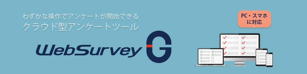 クラウド型アンケートシステム WebSurvey G