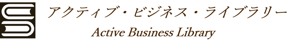 アクティブ・ビジネス・ライブラリー アクティブが提供する電子教材(Eブック)。与信管理・信用調査・反社会的勢力リスク。関連する無料セミナーも開催。与信管理セミナー、反社リスクセミナーでもご紹介します。