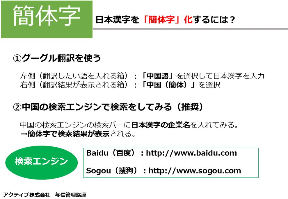 中国の企業(会社)を調べる際、日本の漢字をそのまま検索バーに入力してもうまく結果が表示されません。 中国語の簡体字での企業名(会社名)で検索する必要があります。 日本語を中国語(簡体字)に直すには、グーグル翻訳か、中国の検索エンジンで日本語の漢字を入力してみてください。 すると中国語(簡体字)での検索結果が表示されます。 中国の有名な検索エンジンとして、以下があります。 Baidu(百度):http://www.baidu.com Sogou(搜狗):http://www.sogou.com
