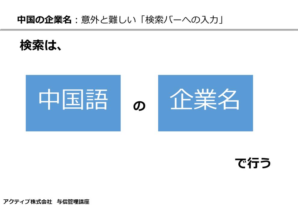 中国語には「繁体字」と「簡体字」という2種類の漢字が存在します。 企業信用情報公示システムでは、簡体字で入力が必要です。日本語の漢字ではうまく検索できません。