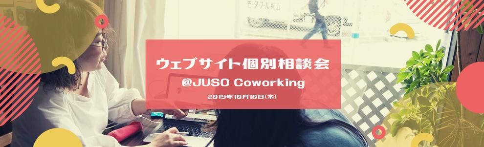 ウェブサイト個別相談会@JUSO Coworking