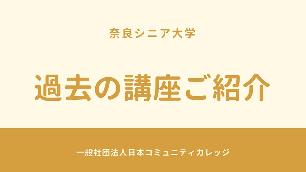 奈良シニア大学in東京実績