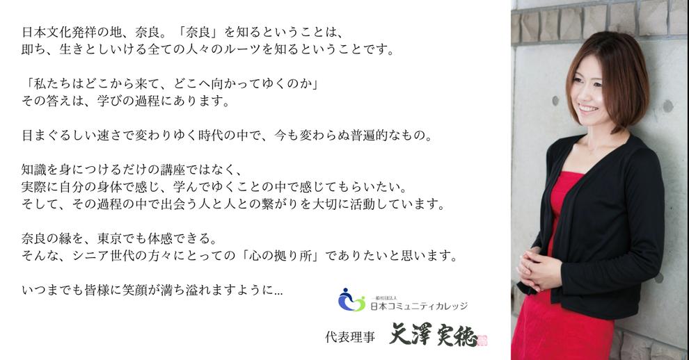 奈良シニア大学in東京目的