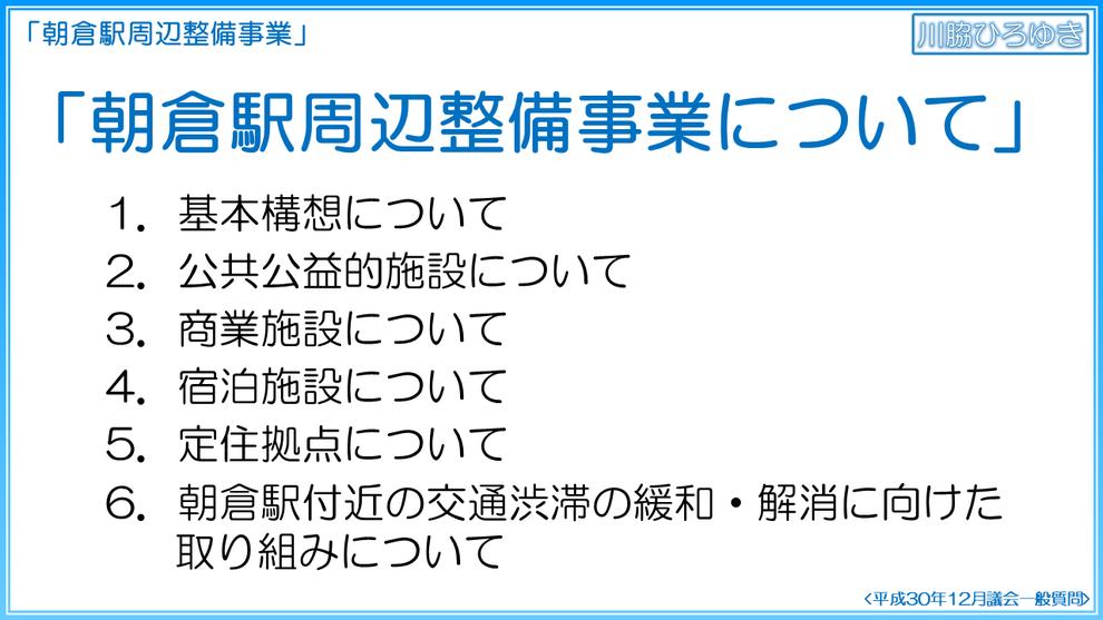 朝倉駅再開発の考察