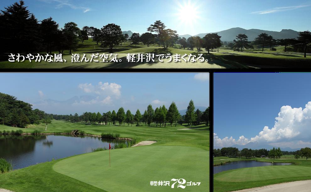 軽井沢72ゴルフ ゴルフ場風景