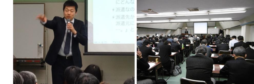 高橋孝司社会保険労務士事務所 派遣先責任者講習/特定派遣元支援セミナー