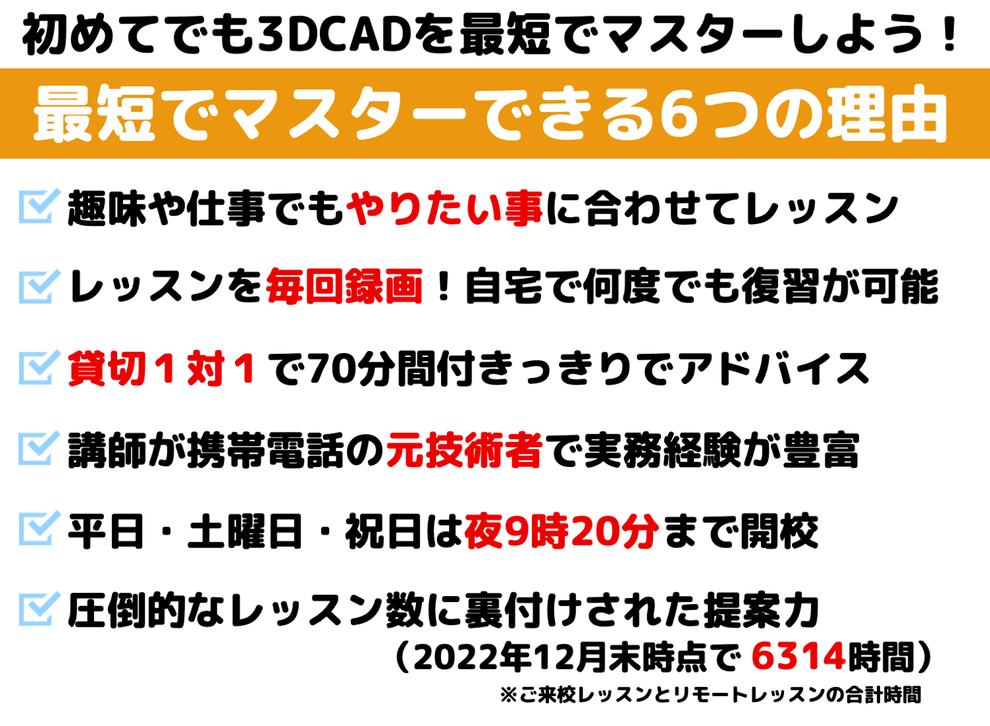 最短で3DCADがマスターできる6つの理由