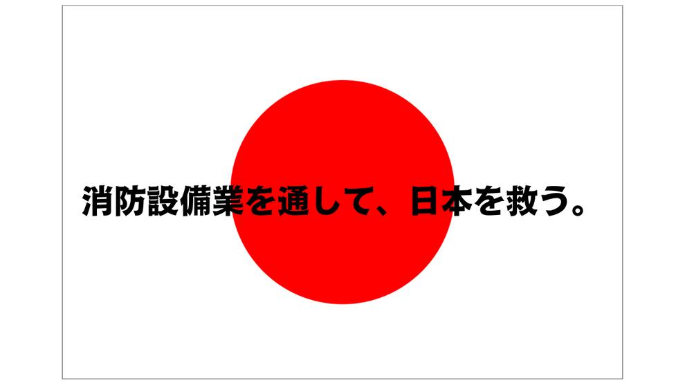 青木防災㈱ 企業経営理念
