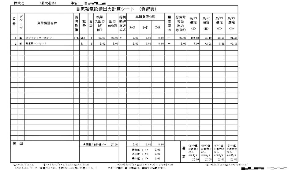 自家発電設備出力計算シート