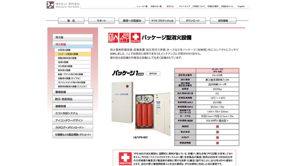 ヤマトプロテックのパッケージ型消火設備Ⅰ型