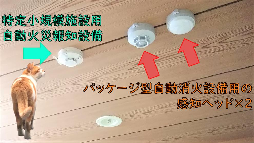 二つの感知ヘッドが作動したら自動で放水する仕組み パッケージ型自動消火設備