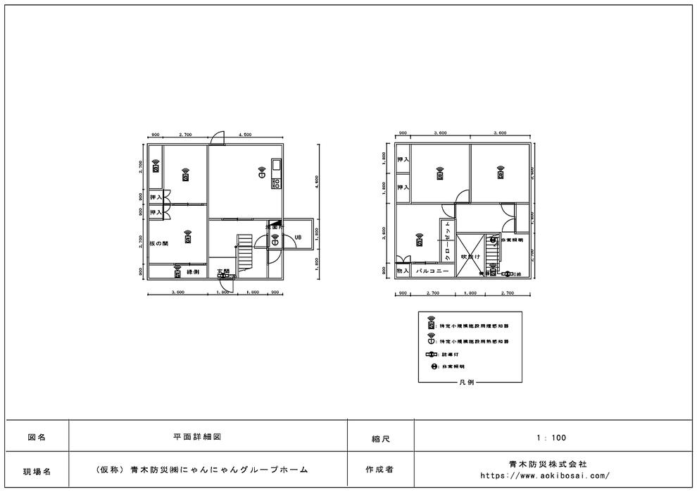 平面詳細図 特定小規模施設用自動火災報知設備