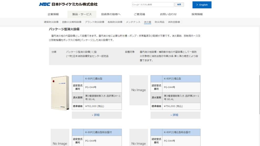 日本ドライケミカルのパッケージ型消火設備Ⅰ型