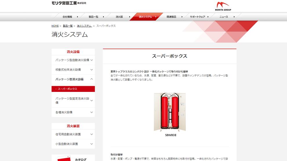 モリタ宮田パッケージ型消火設備Ⅰ型