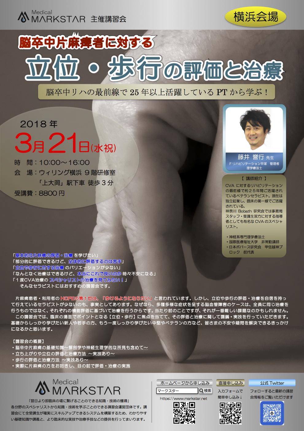 MARKSTAR講習会 「立位・歩行の評価と治療」