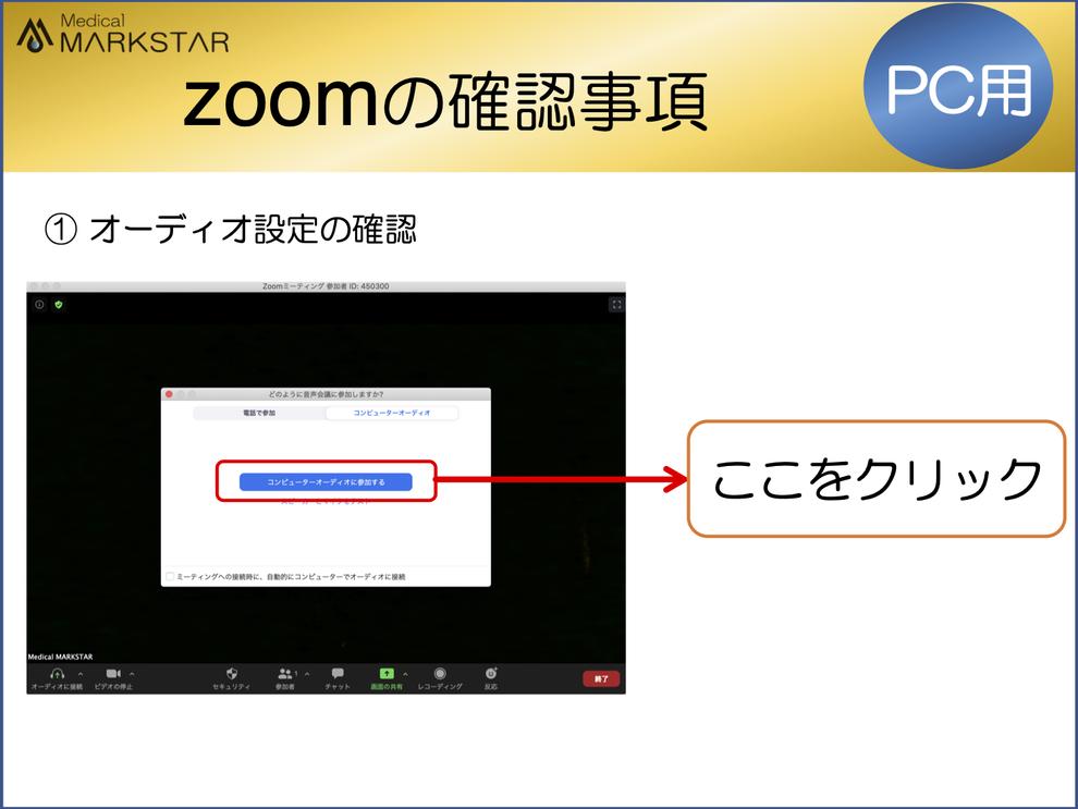 zoom 使い方 基本
