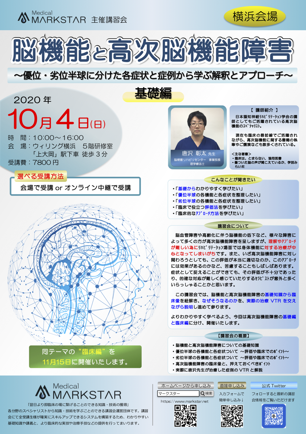 markstar 高次脳 パンフレット