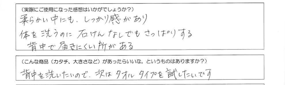 横浜市 50歳 主婦 Tsumugu×Arauうるすべ浴用お肌洗いミトン
