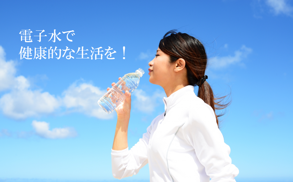 電子水で健康的な生活を!