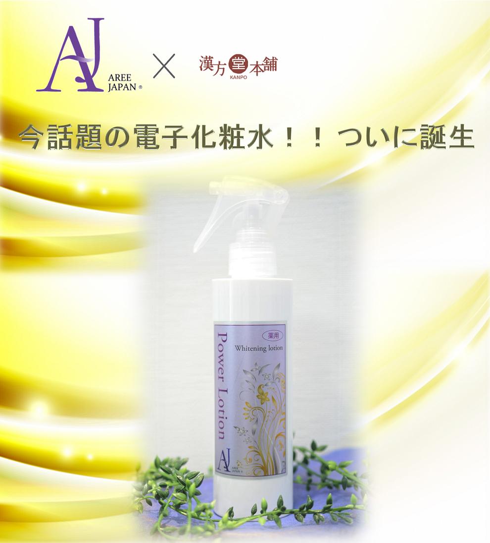 アレージャパン パワーローション 電子水化粧水ついに誕生!
