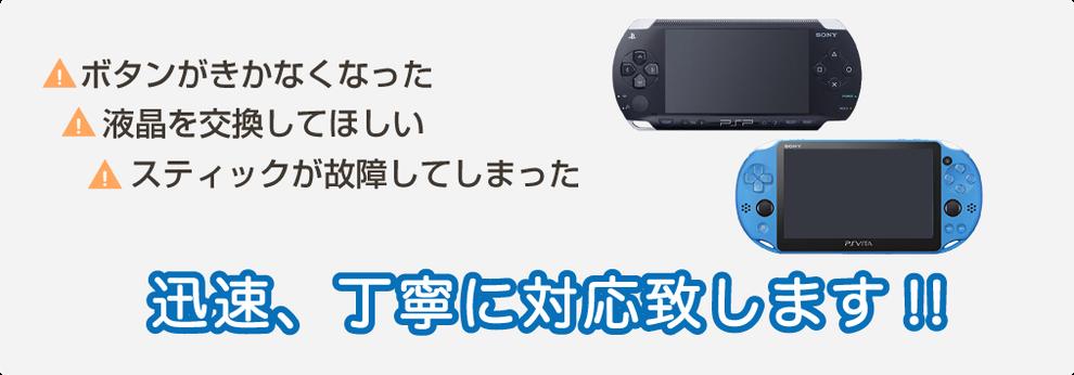 PS Vita修理・PSP修理