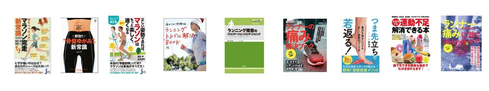 飯田潔の主な著書と監修本