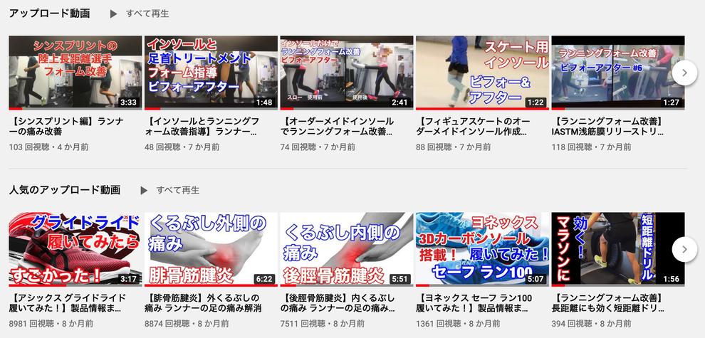 フットトレーナーズチャンネル YOUTUBEチャンネル 足の動画 靴の動画 インソールの動画