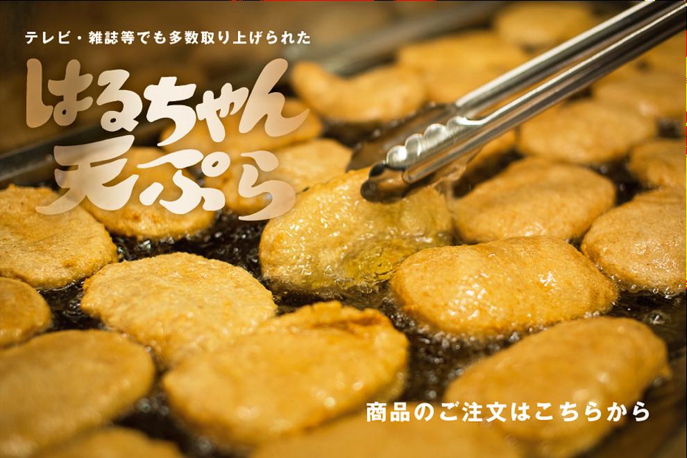 はるちゃん天ぷら注文バナー
