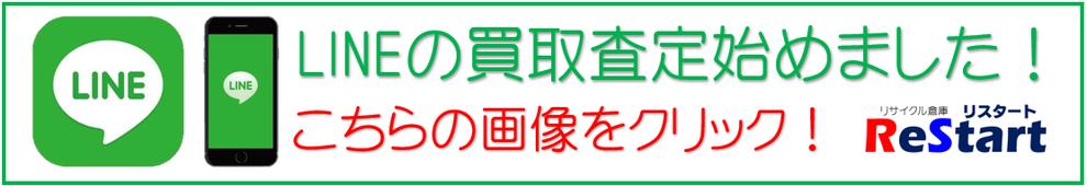 江別、札幌、岩見沢ボイラー、給湯器ライン買取査定