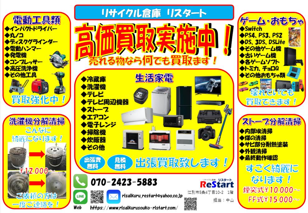 江別、岩見沢、札幌ストーブ買取 その他家電買取