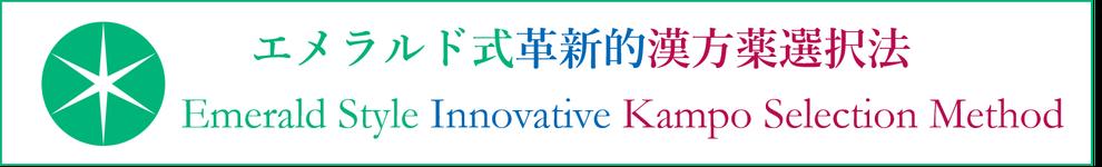 エメラルド整形外科疼痛クリニックでは、独自に開発したエメラルド革新的漢方薬選択法で治療を行っています。
